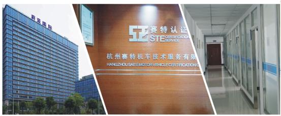 杭州赛特后视镜DOT认证大楼